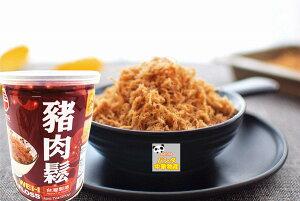 味一 猪肉松 肉松 ポークフレーク(でんぶ)200g 台湾産 缶詰め ふりかけ ポイント消化 中華食品 中華物産 豬肉鬆