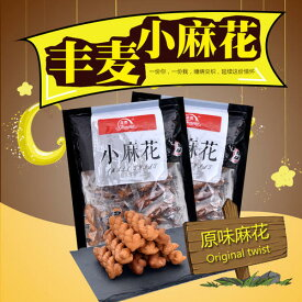 豊麦 原味小麻花 300g マホァ 麻花 油で揚げる食品 小麻花 中華食品 中華 物産 御茶請けやおつまみに 小分けタイプ