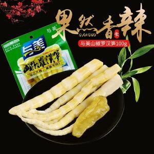 与美 山椒羅漢筍 たけのこ 100g 中国産 おつまみ 中国おやつ 間食