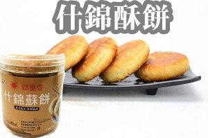 郷里香 什錦酥餅 スーピン 甜酥餅 酥餅 中華お菓子 中華風点心 4個入  サクサク サクサクパイ 冷凍保存