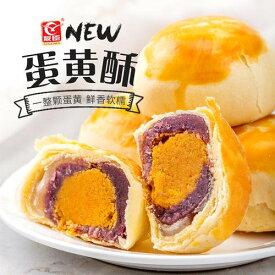友臣 蛋黄酥 1個入 中国お菓子中華食品 中華物産 土産 御茶請けやおつまみに ポイント消化
