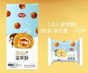 愛吃堡 流心蛋黄酥 110g (2枚入) 蛋黄酥 中国お菓子中華食品 中華物産 土産 御茶請けやおつまみに ポイント消化
