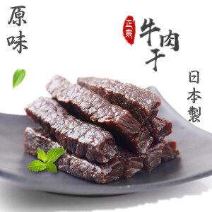 牛肉干 【原味】100g 風干牛肉乾 牛肉 ビーフジャーキー 日本産 beef jerky 酒つまみ お菓子