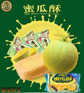 徐福記 蜜瓜酥 184g メロンケーキ 中国産 お土産定番 小分けタイプ  ポイント消化