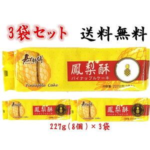 馬師傅 鳳梨酥 パイナップルケーキ 227g×3袋 セット 送料無料  8個入  台湾名物 台湾お土産定番 台湾産 海外土産