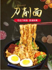 望郷 湿面 刀削面 拉麺 ラーメン 刀削麺 とうしょうめん インスタント麺 即席麺 中華食材 400g 中国麺類 ポイント消化