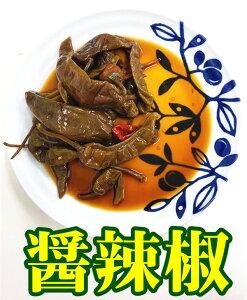 白雪主婦 醤辣椒 ホール 漬物 中華物産食品 にんにく  おつまみ 300g 中華物産
