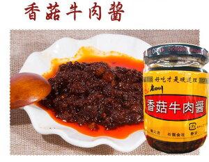 大人気 老四川 香姑 牛肉醤 椎茸入り 辛味 ラー油 中華調味料 食べるラー油 中華食材 中華物産 192g  冷凍商品との同梱はできません