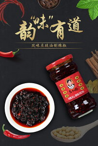 老干媽 風味豆鼓 風味 ローカンマ トウチラー油 炒め物や和え物に 辛味 中国産 280g 中華物産 調味料 食べるラー油