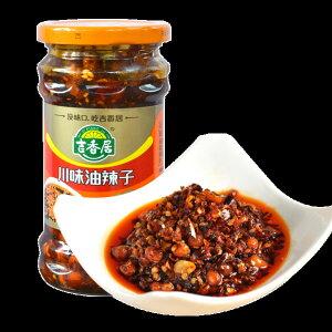 大人気 吉香居 川味油辣子 辣椒醤 旨辛味 ラー油 食べるラー油 中華調味料 中華食材 中華物産 中国産 260g  冷凍商品との同梱はできません