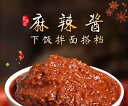 大人気 吉香居 麻辣醤 辛口味噌 中華調味料 中華食材 中華物産 中国産 358g 食べるラー油 中華調味料  冷凍商品と…
