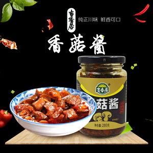 大人気 吉香居 香姑醤 辛口味噌 しいたけ入り 椎茸 中華調味料 中華食材 中華物産 中国産 280g 食べるラー油 中華調味料  冷凍商品との同梱はできません