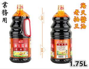 海天醤油 老抽王1.75L  業務用 醸造醤油 中華醤油  中華調味料 冷凍商品との同梱不可