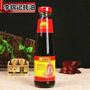 李錦記 255g 耗油 牡蠣油 オイスターソース  中華物産 料理用 中国名物  中華料理 スーパー 中華調味料 冷凍商品と同梱不可