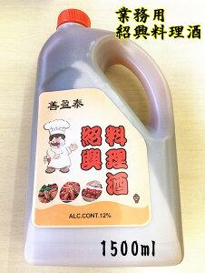 善盈泰 業務用 紹興料理酒(塩入り)1.5L 中国産紹興老酒 料理酒 中華調味料 冷凍商品と同梱不可