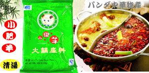 小肥羊鍋の素(清湯) 130g 中華調味料 本場中華火鍋底料 中華料理用 中華食材 小肥 羊清湯 火鍋底料