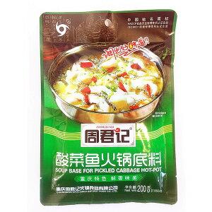 周君記 酸菜魚 火鍋底料 200g 中華物産 中国調料 食材酸菜魚 調味料 中華素材 火鍋の素 中国産 しゃぶしゃぶ 鍋の素