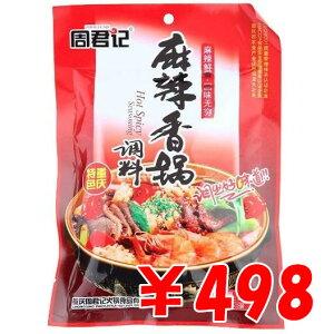 周君記 麻辣香鍋 調料 鍋の素 辛口 中華 調味料 200g  中華素材 火鍋の素 中国産 しゃぶしゃぶ 鍋の素