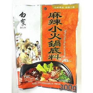 白家麻辣小火鍋底料 火鍋の素 激辛 火鍋にしゃぶしゃぶに炒め物の調味料  本格的な味300g