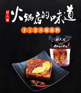 好人家 手作り鍋の素 500g 火鍋底料 激辛 超お得商品  火鍋の素 四川特産 重慶火鍋底料 中華調味料・中華食材・中華物産 中華スープの素 しゃぶしゃぶ