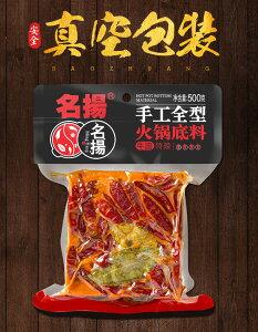 名揚 火鍋底料 ( 牛油 ) 火鍋底料 500g 鍋の素 火鍋の素 四川特産 中華調味料 中華食材 中華物産 中華スープの素 しゃぶしゃぶ