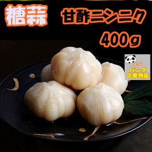 郷里香 糖蒜 甘酢ニンニク ホール 漬物 にんにく漬 中華物産食品 にんにく 漬物  おつまみ 400g 中華物産