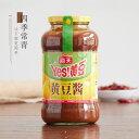 海天黄豆醤 人気商品 緑色食品 中華料理人気商品 中華食材調味料 中国名物 黄豆醤 800g