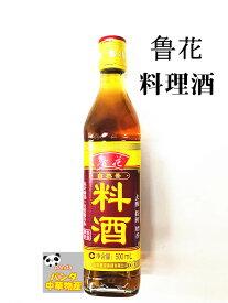 魯花 料理酒 500ml 料理用 料酒 中華調味料 料理食材調味料 冷凍商品と同梱不可
