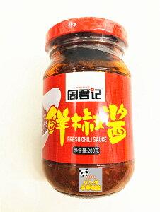 周君記 鮮椒醤 200g 辛味 調味料 激辛  食べるラー油 中華調味料  冷凍商品と同梱不可