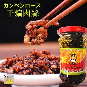 老干媽 干扁肉絲油辣椒 ( カンペンロースユラージャン・干し肉入りラー油 ) 中華食材 210g 食べるラー油 中華調味料  冷凍商品との同梱はできません