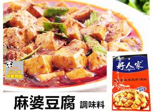 好人家 麻婆豆腐 調味料 マーボー豆腐 中華物産 中国産 食材  中華素材 80g  中華調味料