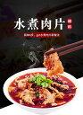 好人家 水煮肉片 調味料 スイズゥロウピェン   シュイジューロウピエン 調味料 中華物産 中国産 食材  中華素材 100g