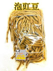 李記 塩漬けインゲン 泡こう豆 泡江豆ホール(整形) 料理用 業務用 中華漬物 中華食材 1000g 泡江豆