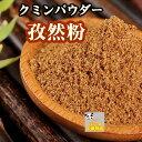 味門 孜然粉 クミンパウダー バーベキュー用に最適 スパイス 香辛料 中華食材 中華調味料 30g