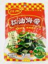 川南 紅油海帯 昆布 漬物 惣菜 海帯 中華ザーサイ 中華物産イメージが変わる場合がございます。予めご了承くださ…