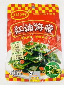 川南 紅油海帯 昆布 漬物 惣菜 海帯 中華ザーサイ 中華物産イメージが変わる場合がございます。予めご了承ください。
