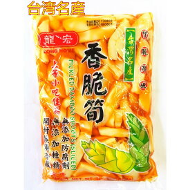 台湾名産 香脆筍 600g ( 味付け筍 ) 漬け物 中華食材 無添加 味付ピリ辛たけのこ 酒のつまみ