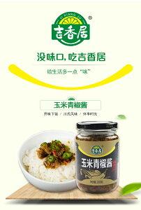 吉香居 玉米青椒醤  中華調味料 中華食材 中華物産 中国産 280g 辛口味噌 唐辛子入り 入荷によってイメージが変わる場合がございます。