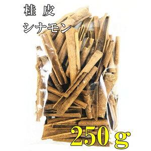 250g 桂皮 シナモン ニッキ シナモン 桂皮 料理用 ( 桂皮 ) 無添加 香辛料 中国産 中華調味料 中華物産
