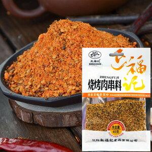 正福記 焼考調料 焼考肉串料 45g  干料 バーベキュー用調味料  中華調味料 焼き肉 調味料