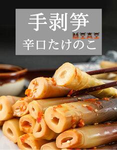 手剥筍( 辛口筍 ) 味付けたけのこ たけのこ タケノコ 竹の子 中国産 漬け物 中華食材 397g  味付たけのこ