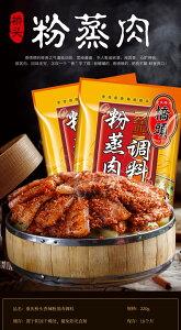 橋頭 粉蒸肉 香辣味 蒸肉米粉 蒸肉粉 中華調味料 220g 料理用 中華物産 入荷によってイメージが変わる場合がございます。