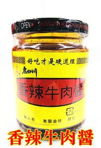 老四川 【 香辣牛肉醤 】牛肉入り 辛味 ラー油 中華調味料 食べるラー油 中華食材 中華物産 192g  冷凍商品との同梱はできません