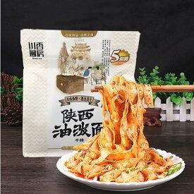 川香厨房 陝西油秡面 油潑面 油泼面 ヨーポーミェン ユーポー麺 インスタント麺 即席麺 中華食材 725g 5食入り 中国麺類
