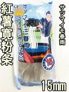 15mm 紅薯寛粉条 寛粉 粉條 粉条 さつまいも 春雨 サツマイモ はるさめ 中華食材 400g