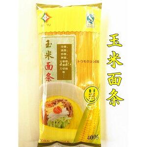 トウモロコシの麺 玉米面条 冷面 刀切面 温面 炒面无添加 无色素 400g 中国産食品 麺食のふるさと