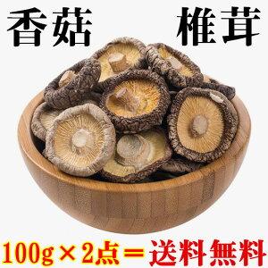 送料無料 2点セット 特選 香姑 椎茸 100g×2点 どんこ 干し椎茸 乾燥 しいたけ 乾物 シイタケ 浙江産 冬姑 乾しいたけ
