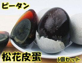 友盛 ピータン 松花皮蛋 6個 松花蛋 皮蛋 中華食材 調味料 中華料理人気商品 ポイント消化 変蛋