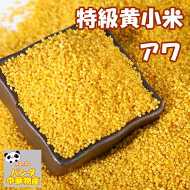 特級黄小米( アワ 粟 )あわ 黄米 小米 黄小米 中国特選農作物穀物天然緑色食品・健康栄養食材 中華粗糧 人気商品  340g