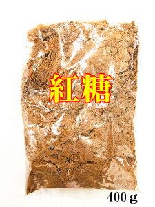 紅糖 赤糖  黒砂糖 ( あかとう )中華物産 食材 調味料 中華食材 女性の健康に良い 400g